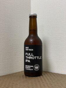 大根島醸造所(フルスロットルIPA)_ボトル01
