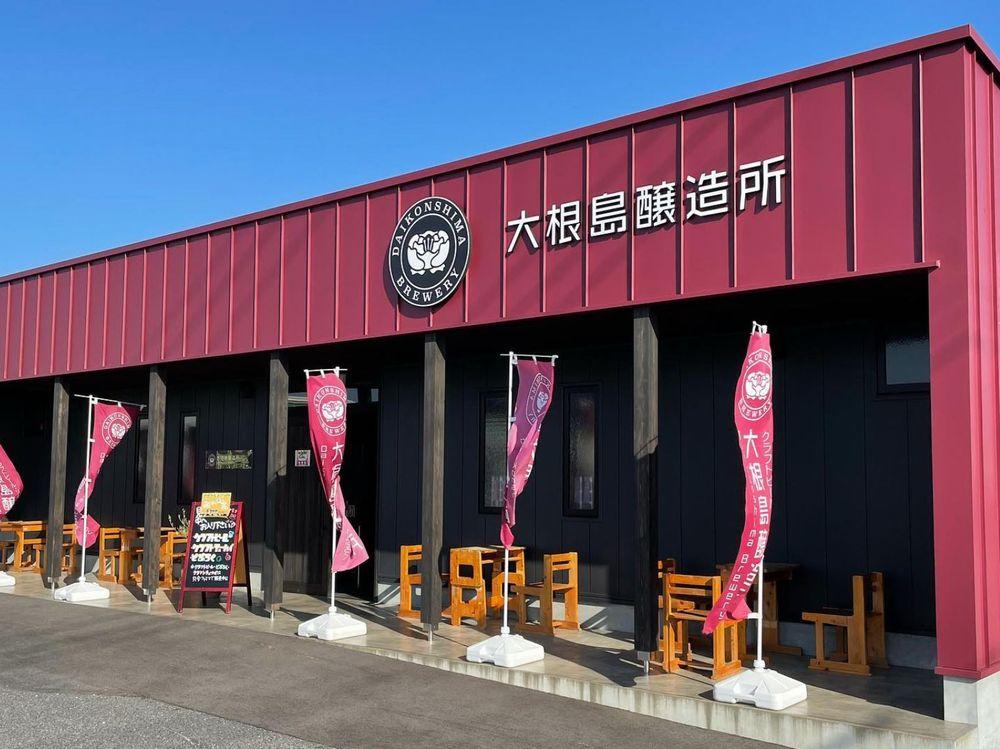 大根島醸造所(トップイメージ)_01