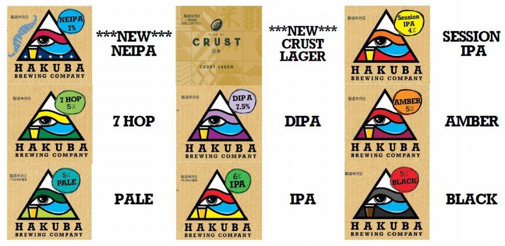 hakuba Brewing(ビールラインナップイメージ)_01