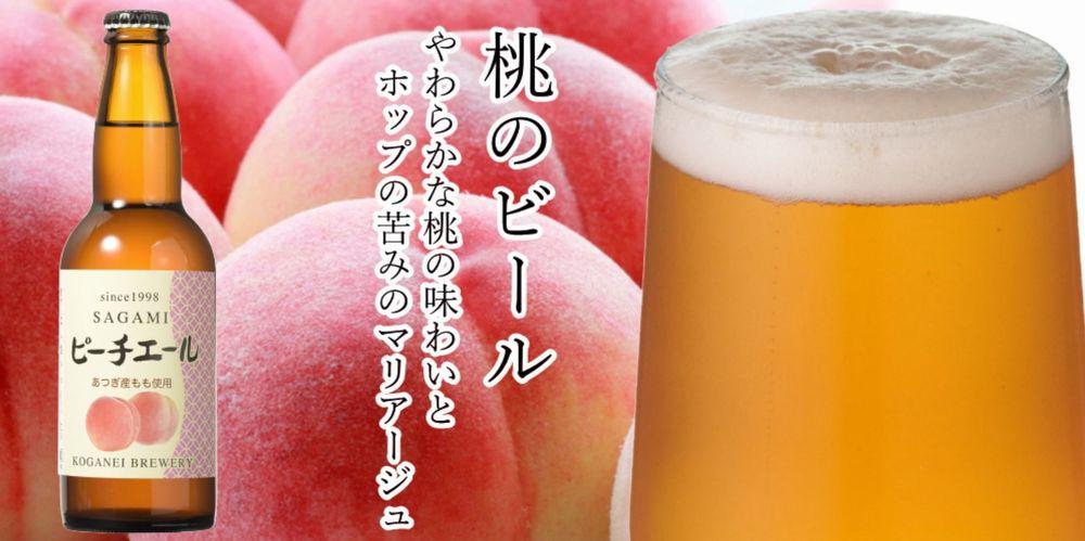 さがみビール(ピーチエール)_イメージ01