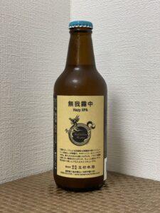 志賀高原ビール(無我霧中/2021)_ボトル01