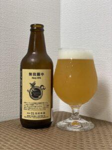 志賀高原ビール(無我霧中/2021)_ボトル02