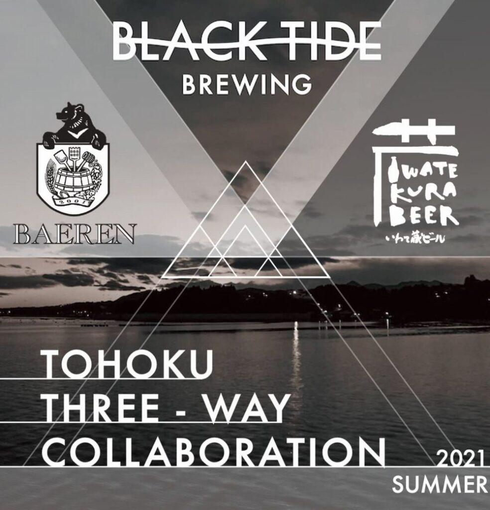 ブラックタイド(東北3社コラボビール企画2021サマー)_ロゴ01