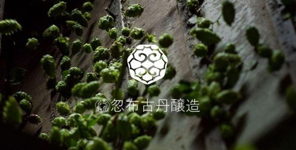 忽布古丹醸造×鬼伝説(トップイメージ)_003new